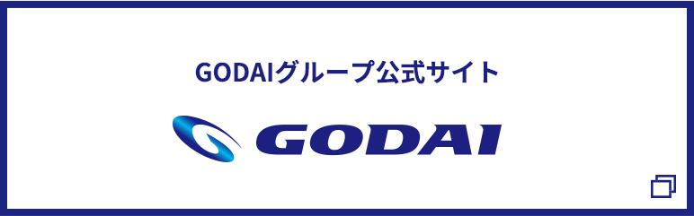 GODAIグループ公式サイト