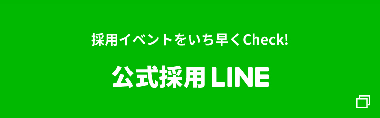 採用イベントをいち早くCheck! 公式採用LINE